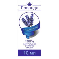 Масло Лаванда 10 мл