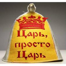 Шапка для бани с аппликацией Царь, просто царь