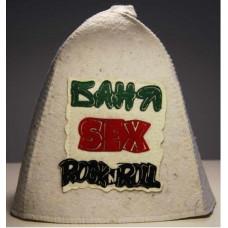 Шапка для бани с аппликацией Баня, Sex, Rock-n-roll