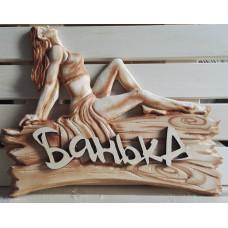 Табличка 3D Девушка Банька
