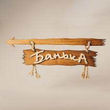 Табличка Банька со стрелкой  400*130 мм (влево)