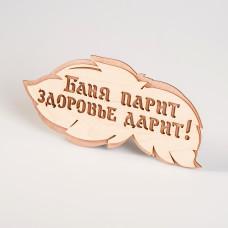 Табличка двухслойная Баня парит здоровье дарит!