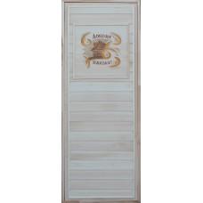 Дверь глухая с табличкой 3D добрая банька (домик) 1800*700