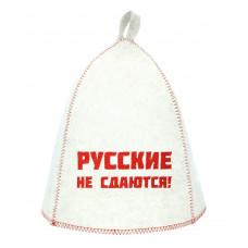 Шапка для бани с рисунком Русские не сдаются