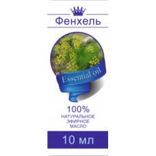 Масло Фенхеля 10 мл