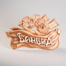 Табличка 3D Дед Банька