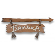 Табличка Банька со стрелкой  400*130 мм (вправо)