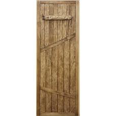 Дверь глухая Банька, искусственно состаренная (липа) 1800*700