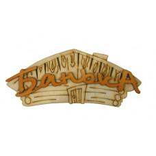 Табличка двухслойная Банька-домик