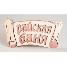 Табличка двухслойная Райская баня